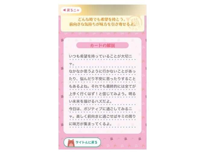 カードの解説の画像