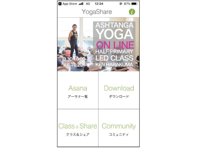 「YogaShare|ヨガシェア」画像
