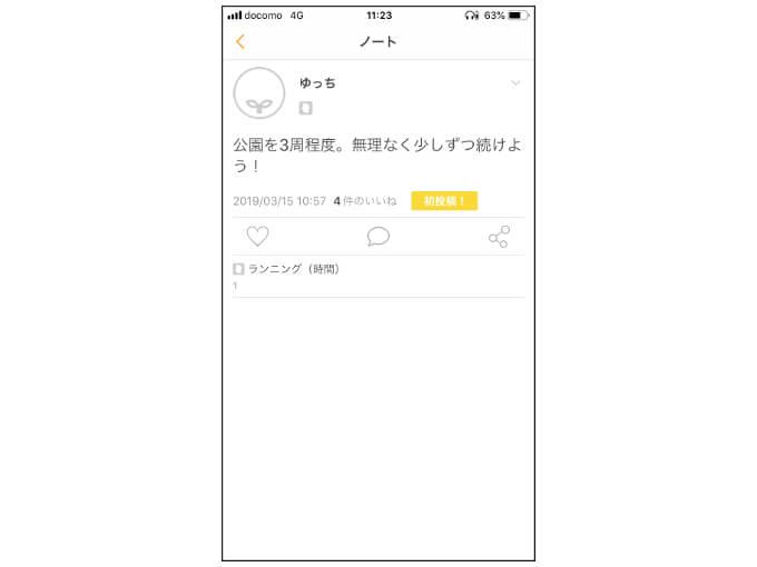「LIBRARY-筋トレ記録&SNS」画像