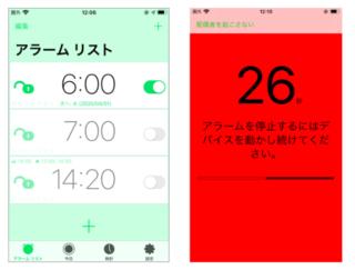 フリフリしてアラームをストップ♪ 二度寝防止にぴったりなアラームアプリ「Motion Alarm Clock」