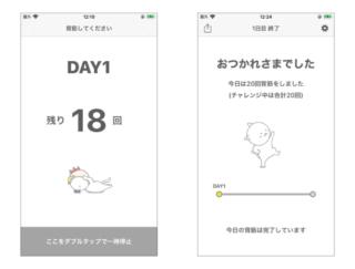 1日1回背筋をカウント♪ アプリ「30日背筋チャレンジ!」で目指せ、背中美人♡