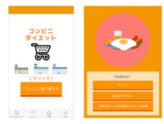 ダイエット中でも食べられるコンビニ飯は…「コンビニダイエット-食事サポートアプリ-」でパパっと検索!