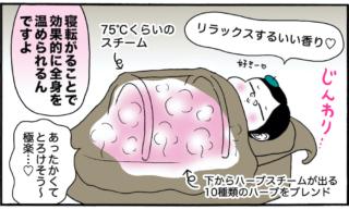 リラックスするいい香り。じんわり…下からハーブスチームが出る10種類のハーブをブレンド。寝転がることで効果的に全身を温められるんですよ。あったかくてとろけそう~極楽…