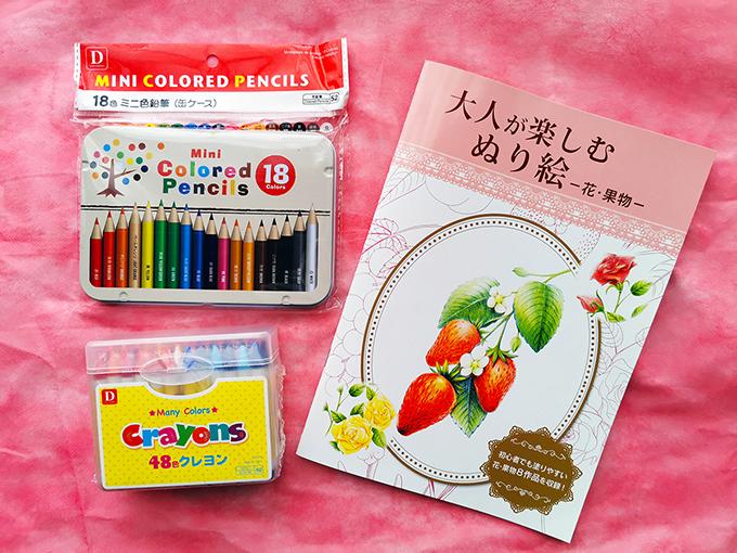色鉛筆、クレヨン、塗り絵の写真