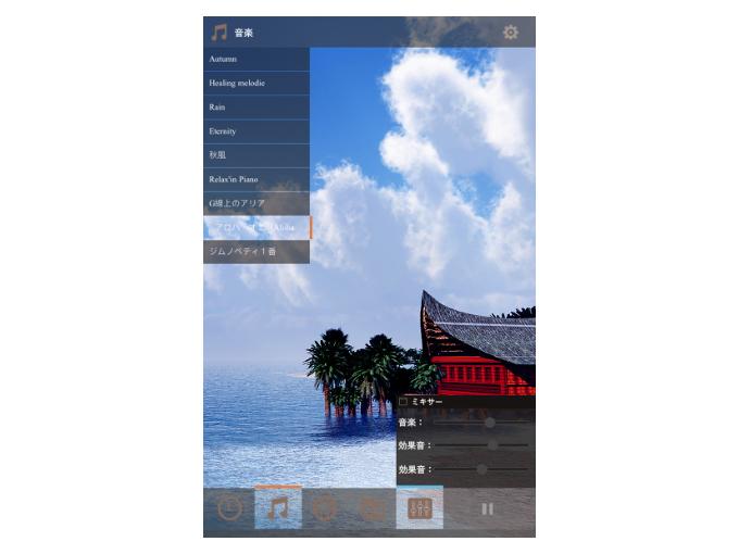 「アロハ・オエ」と「砂浜」を同時に流している時の画像