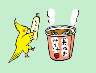 「ねぎのみそ汁+チューブしょうが」で風邪予防! #コンビニちょい足し薬膳