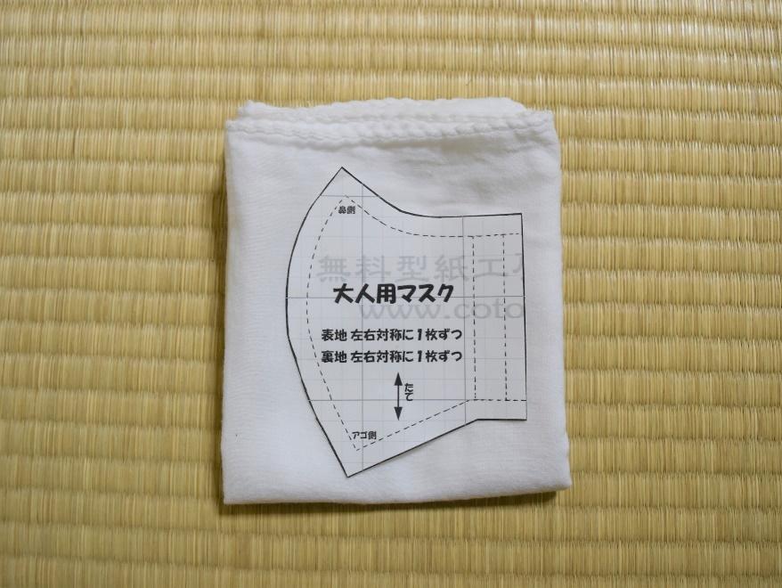 タオル+型紙の画像