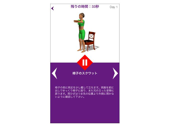 「椅子のスクワット」に取り組んでいる時の画像
