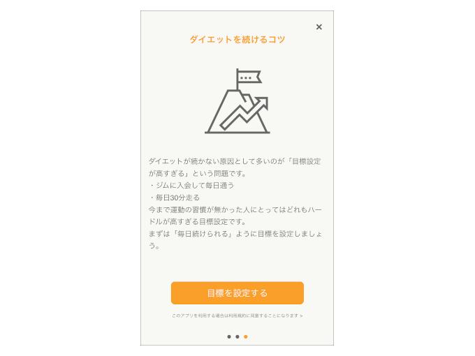 アプリのチュートリアルが表示された時の画像