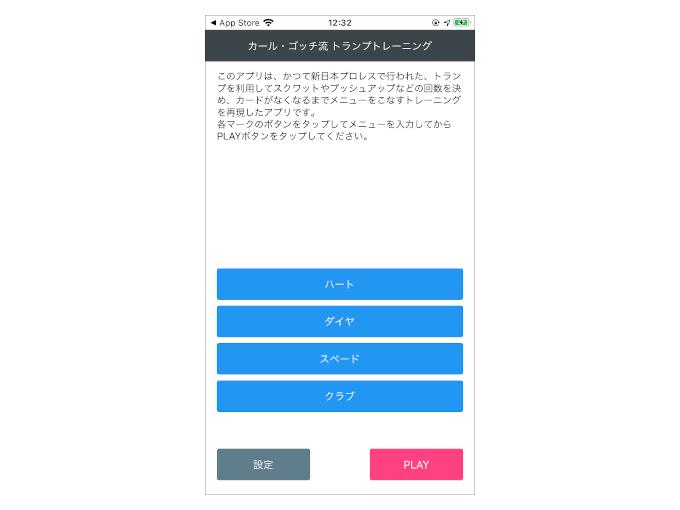 アプリ起動後に表示された画面の画像