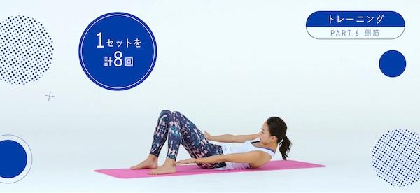 【2】トレーニング【側筋】