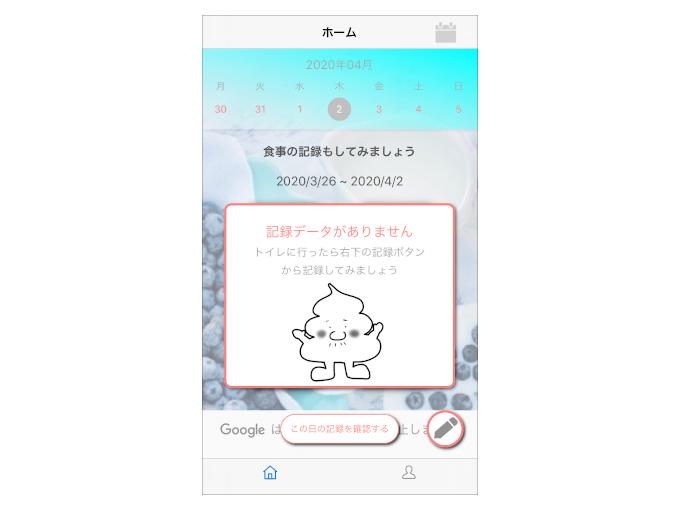 アプリ起動後のホーム画面の画像