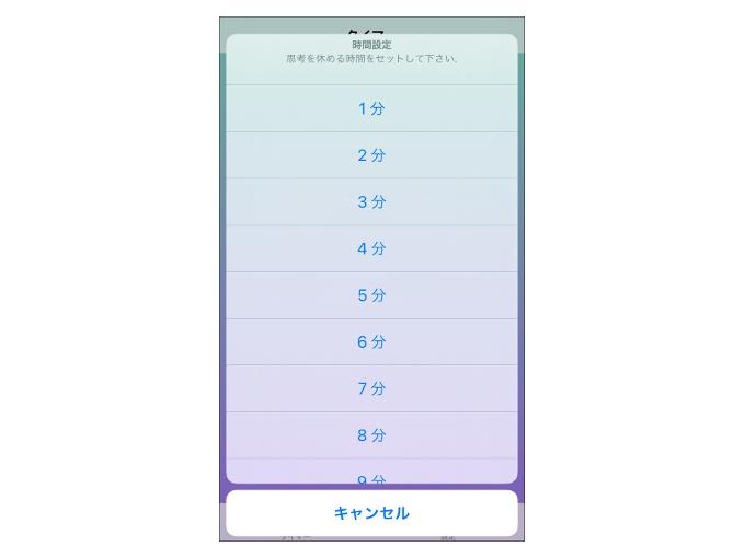タイマー設定画面の画像