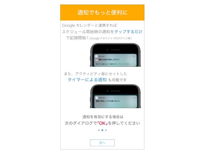 アプリ上にチュートリアルが表示された時の画像