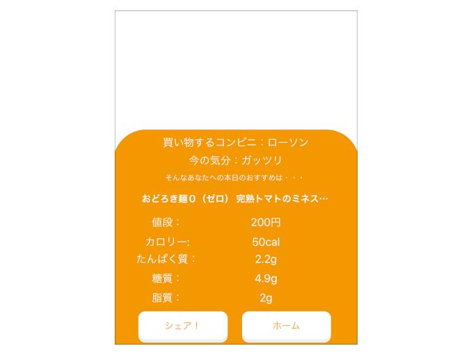「おどろき麺0(ゼロ) 完熟トマトのミネストローネ風」が表示された時の画像