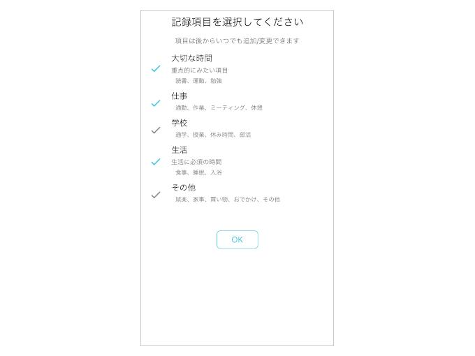 記録項目の選択画面が表示された時の画像