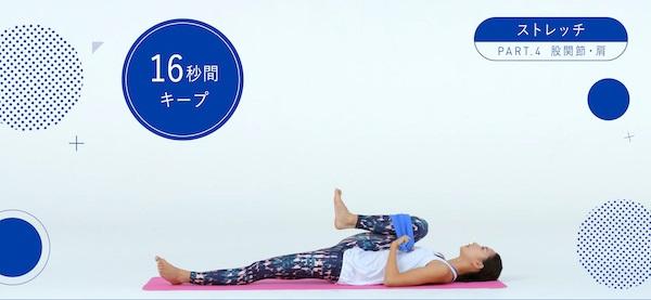 【1】ストレッチ【股関節・肩】
