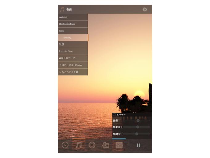 「Eternity」「海」「砂浜2」を同時に流している時の画像