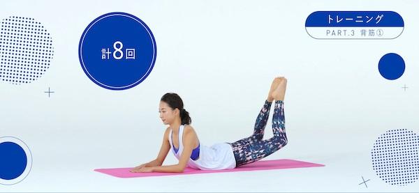 【3】トレーニング【背筋①】