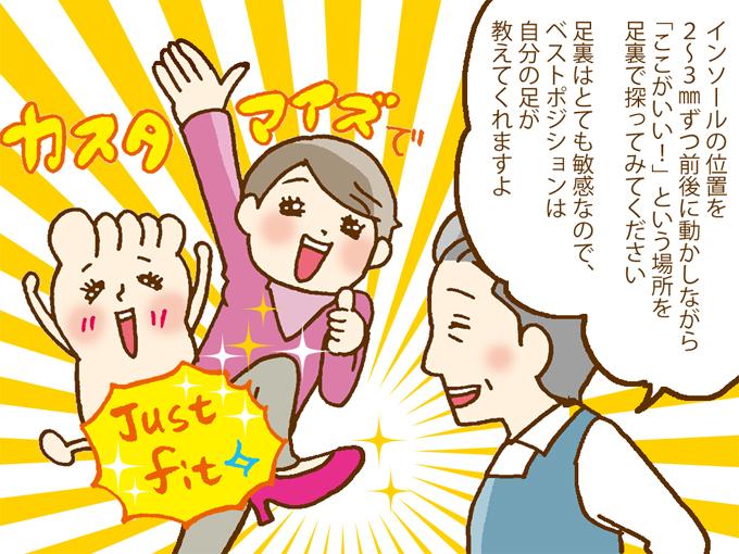 インソールの活用法を西村さんに聞いて喜ぶライターI