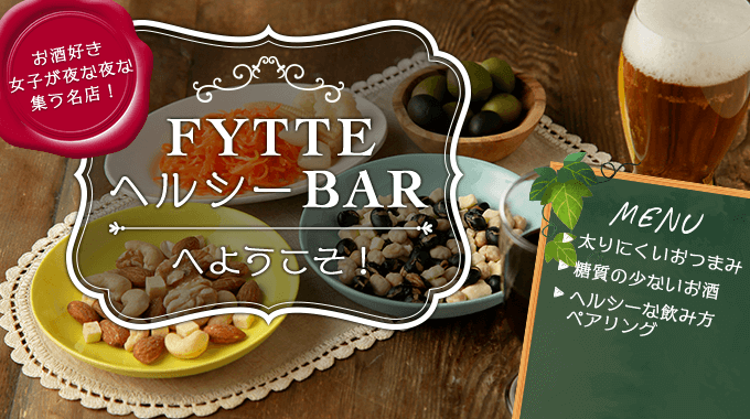 FYTTEヘルシーBARへようこそ!