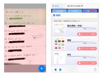 資格の勉強や英会話学習などさまざまな学びに☆ 暗記学習の強い味方「i-暗記シート-写真で作る問題集-」
