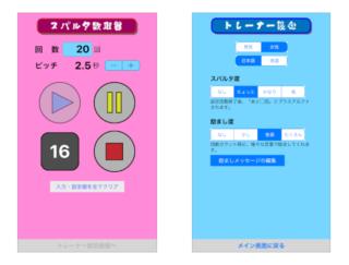 「スパルタ度」と「励まし度」を設定して楽しくトレーニング♡ アプリ「スパルタ数取器」