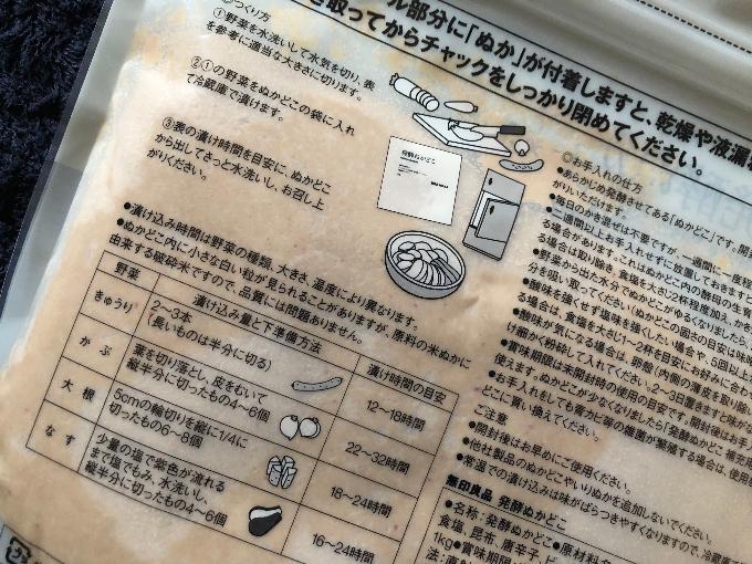 「発酵ぬかどこ」の使い方が記載された袋の裏面