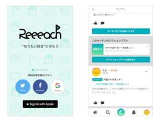 """""""目標""""でつながるコミュニティ!? 目標をセンゲンして投稿するアプリ「Reeeach」"""