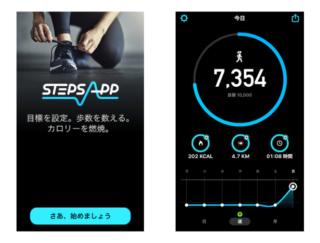 やっと見つけた♡ 機能・デザイン・使い心地、すべてそろった理想のアプリ「StepsApp 歩数計」