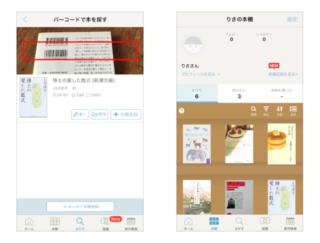 スマホが本棚代わりに!? 読書ノートとしても使えるアプリ「読書管理ブクログ-本棚/読書記録」