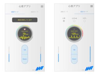 心臓の音でリラックス!? 脈拍も一緒に測れる「Beyond Heart Sound 心音アプリ」