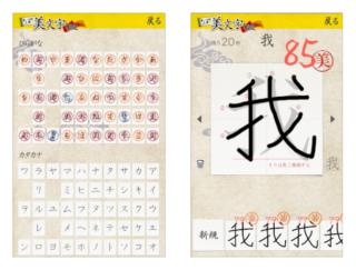 微文字から美文字へ♡ アプリ「美文字判定 書いて添削 for iPhone」で字の練習をしよう♪