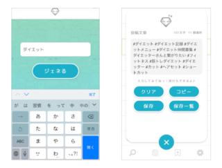 """""""盛り上がり度""""から「#」をSelect♡ インスタグラマー必見のアプリ「タグジェネ」"""