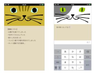 16匹のネコ×メモ帳! ちょっとしたメモにぴったりなアプリ「ネコのおぼえがき」