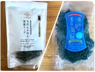 お湯を注ぐだけ、トッピングするだけ! 簡単調理で一品プラスできるストック海藻類が便利! #Omezaトーク