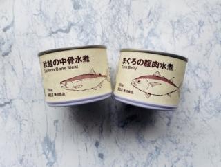 中骨まで食べられる!? 無印の新感覚缶詰「まぐろの腹肉水煮」と「秋鮭の中骨水煮」