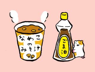 「なめこのみそ汁+ごま油」で便秘を解消! #コンビニちょい足し薬膳