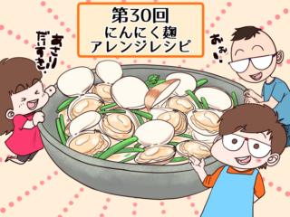 にんにく麹アレンジレシピ