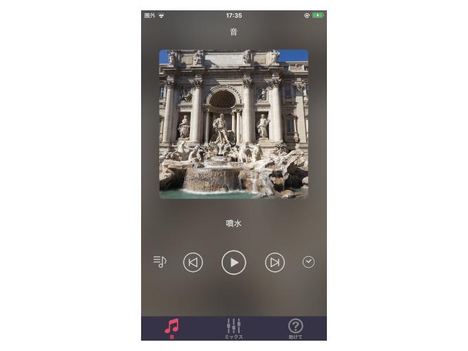 アプリ起動後に表示される画面の画像