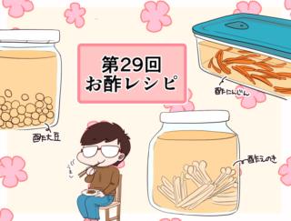 作り置きにもピッタリ!「お酢レシピ3選」を1週間お試し【オトナのゆるビューティライフ】