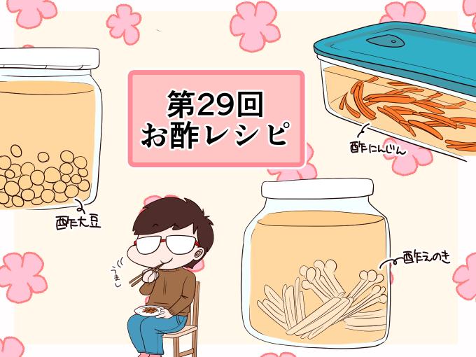 お酢レシピ