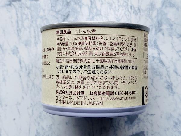 にしん水煮の原材料表記