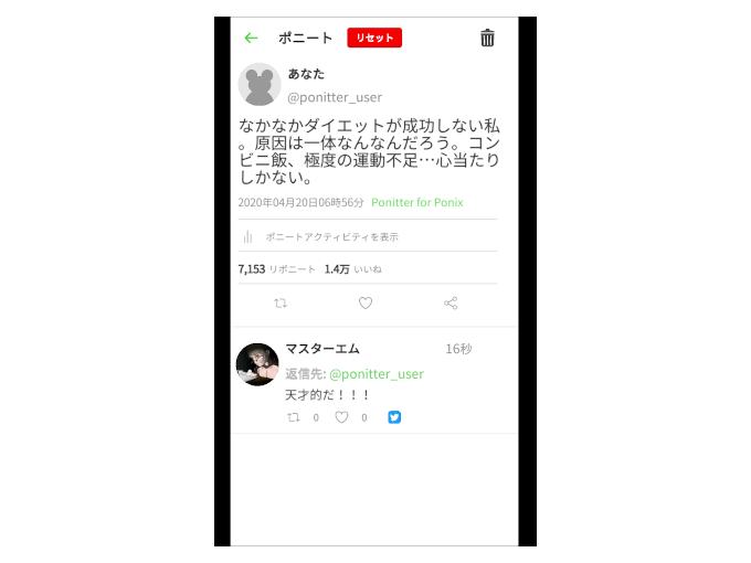 """""""ポニート""""がバズった時の画像"""