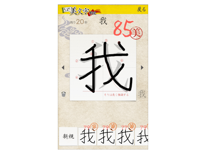漢字を何度も練習した時の画像