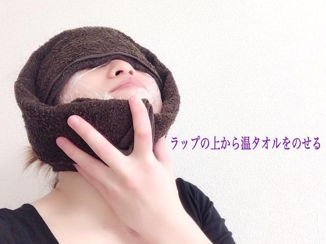 温タオルを顔にのせる