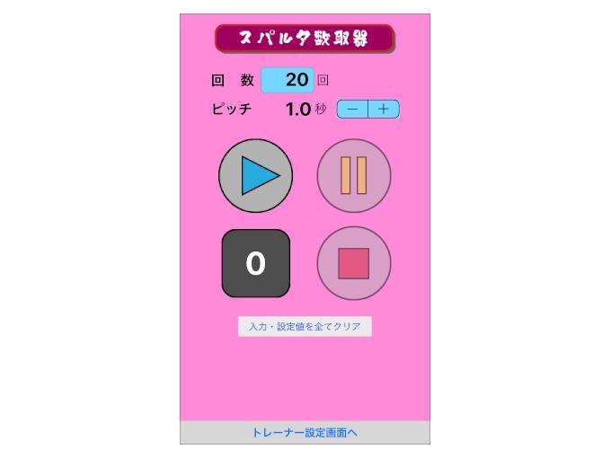 アプリ起動後に表示される「メイン画面」の画像