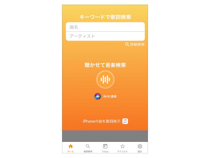 アプリ起動に表示された検索画面の画像