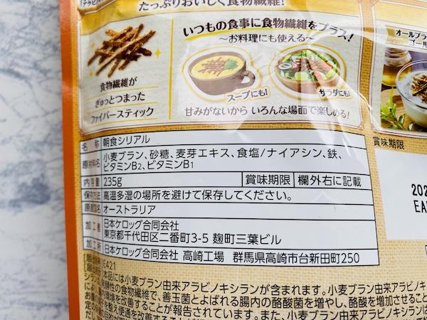 「ケロッグ オールブラン ブランリッチ」のパッケージの表記