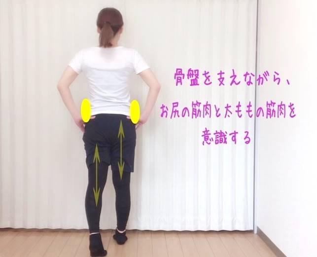 太ももとお尻の筋肉を意識